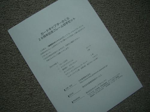 Cimg3329